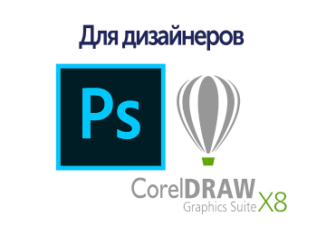 Photoshop+Coreldraw для дизайнеров